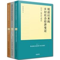 明清以来的乡村社会经济变迁:历史、理论与现实(全三册)