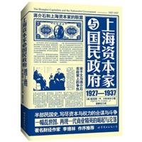 上海资本家与国民政府(1927-1937)