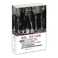 大屠杀:根源、历史与余波