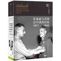 史迪威与美国在中国的经验1911-1945