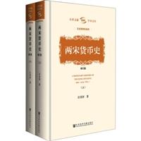 两宋货币史(修订版)(全2册)