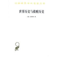 汉译世界学术名著丛书:世界历史与救赎历史