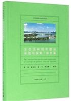 生态园林城市建设实践与探索·徐州篇