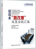 """建筑业""""营改增""""政策法规汇编"""