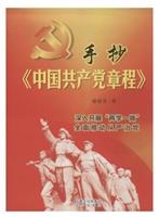 手抄《中国共产党章程》