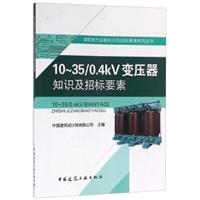 10-35/0.4KV变压器知识及招标要素