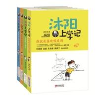 沐阳上学记(套装共4本)