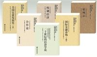 民国西学要籍汉译文献·经济学(61种)