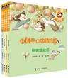 小饼干和围裙妈妈(拼音版)(首批4册)