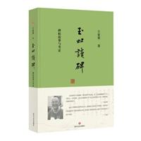 玉吅读碑:碑帖故事与考证(精装)