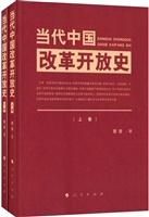 当代中国改革开放史(上下卷)