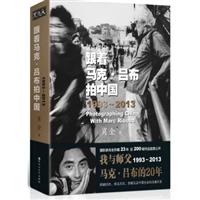 跟着马克·吕布拍中国(1993-2013)