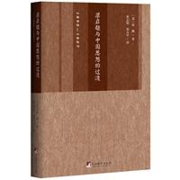 梁启超与中国思想的过渡:1890-1907(精装)