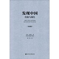 发现中国:传统与现代