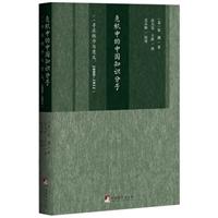 危机中的中国知识分子:寻求秩序与意义1890-1911(精装)