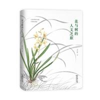 花与树的人文之旅(精装)