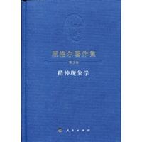 黑格尔著作集(第3卷):精神现象学(布面精装)