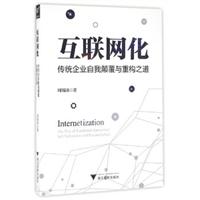 互联网化:传统企业自我颠覆与重构之道