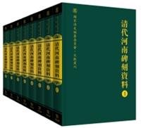 清代河南碑刻资料(全八册)(国家清史编纂委员会·文献丛刊)