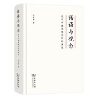 话语与观念——近代中国思想文化的演进