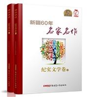 新疆60年名家名作 纪实文学卷(上下册)