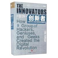 创新者:一群技术狂人和鬼才程序员如何颠覆世界(精装)