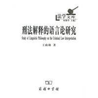刑法解释的语言论研究