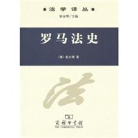 法学译丛:罗马法史