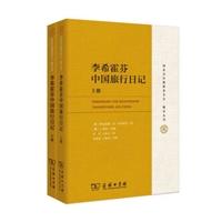 李希霍芬中国旅行日记(上下册)