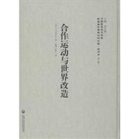 民国西学要籍汉译文献:合作运动与世界改造(精装)