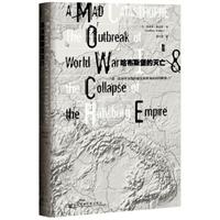 甲骨文丛书·哈布斯堡的灭亡:第一次世界大战的爆发和奥匈帝国的解体(精装)
