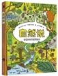 《自然说》全景四季百科绘本