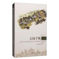 古园千秋:故宫宁寿宫花园造园艺术与意向表现