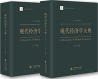现代经济学大典(上下卷)