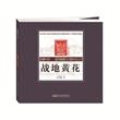 笔墨长城——宣传画里的中国抗战丛书(共3卷)