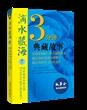 滴水藏海. 7, 3分钟典藏故事