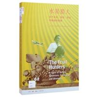 水果猎人:关于自然、冒险、商业与痴迷的故事
