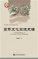 货币文化交流史话