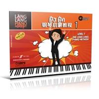 郎朗钢琴启蒙教程1