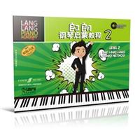 郎朗钢琴启蒙教程2