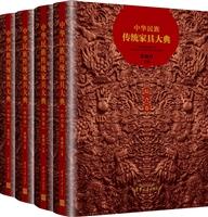 中华民族传统家具大典(共4卷)