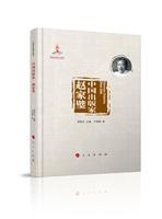 中国出版家·赵家璧