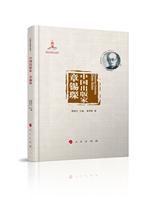 中国出版家·章锡琛