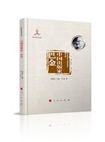 中国出版家·巴金