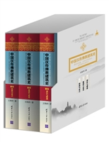 中国汉传佛教建筑史:佛寺的建造、分布与寺院格局、建筑类型及其变迁