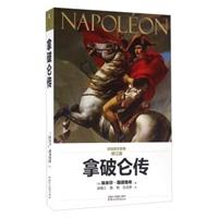 拿破仑传(译自德文原著修订版)