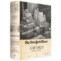 王国与权力:撼动世界的《纽约时报》(精装)