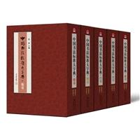 中国书法标准大字典(套装共5册)
