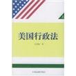 美国行政法(套装上下册)