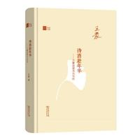 诗酒趁年华:王蒙谈读书与写作